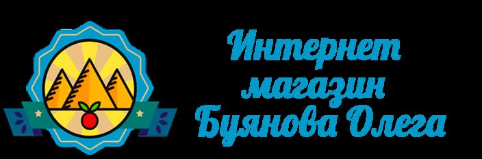 Интернет магазин Буянова Олега