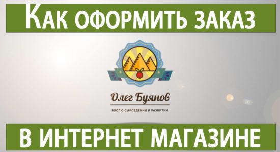 Как оформить заказ в интеренет магазине Буянова Олега