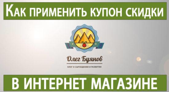 Как применить купон скидки в интернет магазине Буянова Олега