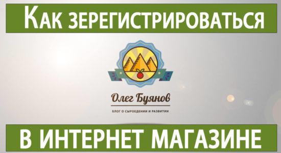 Как зарегистрироваться в интернет магазине Буянова Олега