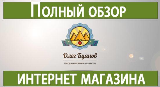 Обзор интернет магазина Буянова Олега