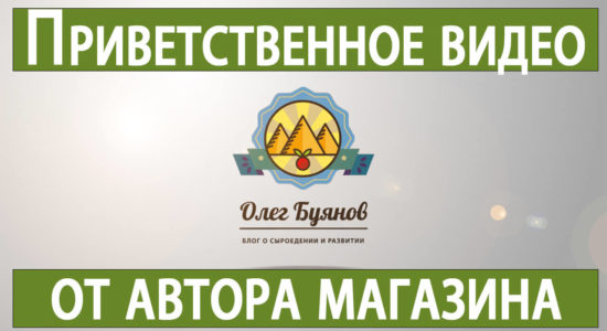 Приветствие от автора Буянова Олега