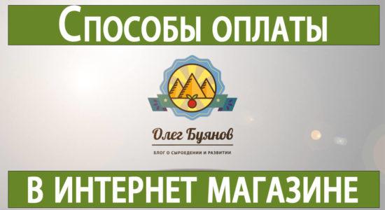 Способы оплаты товара в интернет магазине Буянова Олега